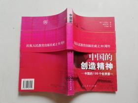 中国的创造精神:中国的100个世界第一