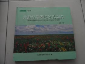 大庆市区草原常见植物(20开,精装本)