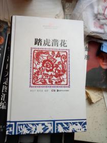 踏虎凿花(苗族民间工艺美术)