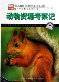 图解科普世界丛书:动物资源考察记