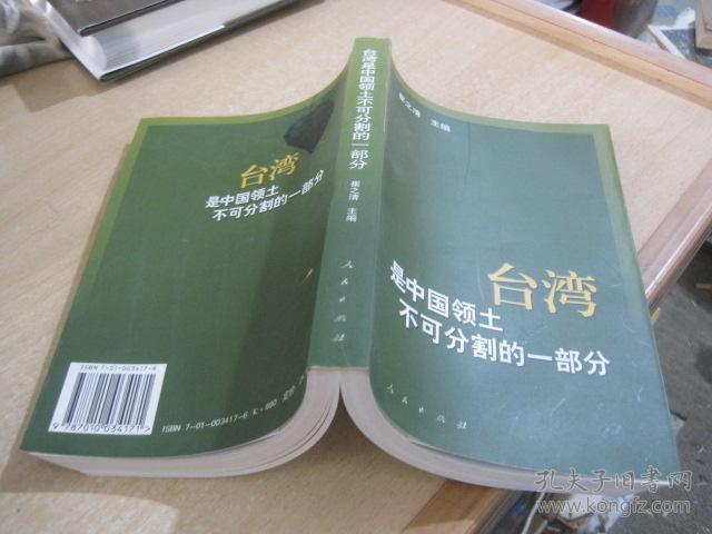 台湾是中国领土不可分割的一部分:历史与现实