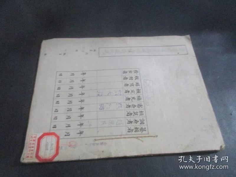 资源委员会昆明化工材料厂概况(民国三十年 手写本)