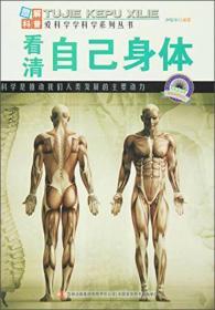 图解科普世界丛书:看清自己身体