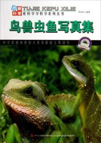 图解科普世界丛书:鸟兽虫鱼写真集