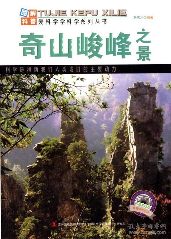 图解科普世界丛书:奇山峻峰之景