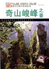 爱科学学科学系列丛书:奇山峻峰之景(彩图版)