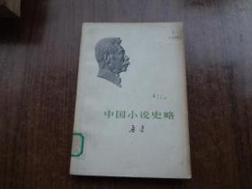 中国小说史略   85品自然旧   73年一版一印