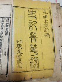 皇清光绪(史记菁华录)