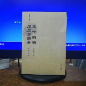 风世类编 闇然堂类纂(稀见笔记丛刊 全一册)