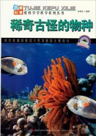 图解科普世界丛书:稀奇古怪的物种