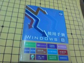 WINDOWS 8 使用手册