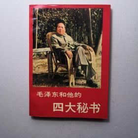 毛泽东和他的四大秘书。