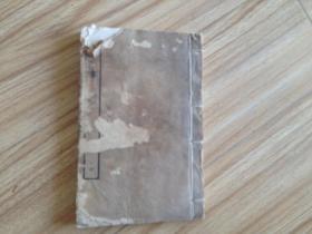 民国24年商务印书馆初版白纸精印《元本隋书》第20册(此册为最后1册,后面有版本信息及跋)
