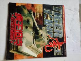 虎王坦克 全方位详细剖析