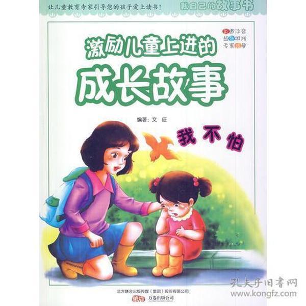 【四色】我自己的故事书——我不怕:激励儿童上进的成长故事【注音】