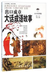 出口成章——大话成语故事(小小科学馆)