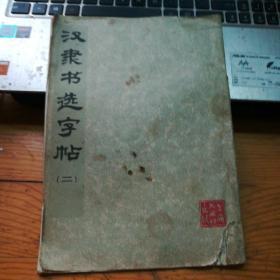 汉隶书选字帖(二)