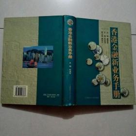 香港金融新业务手册