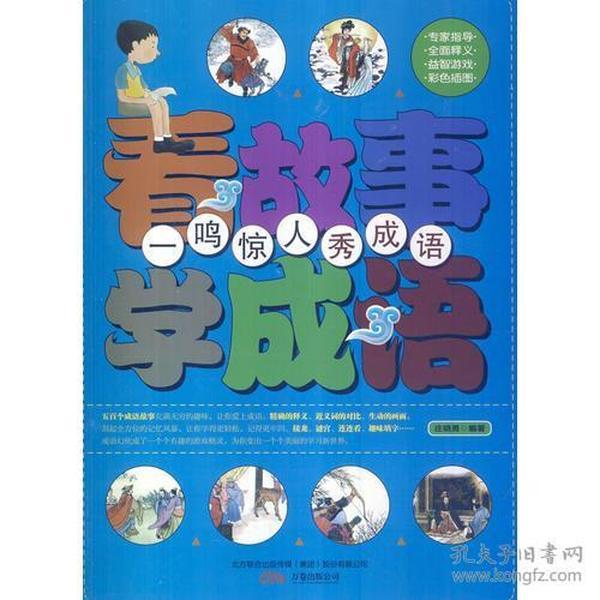 """【四色】精灵鼠小书屋系列·看故事学成语:""""一鸣惊人""""秀成语"""