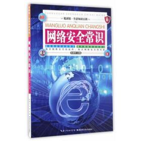 悦读馆·生活知识百科:网络安全常识(插图本)