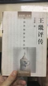 中国思想家评传丛书 王畿评传(全一册,精装)