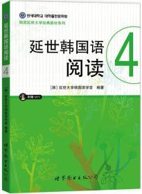 延世韩国语阅读-4-(含MP3一张)