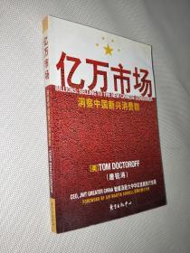 亿万市场:洞察中国新兴消费群