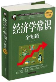 H-智慧点亮人生书系:经济学常识全知道
