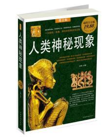 H-智慧点亮人生书系:人类神秘现象
