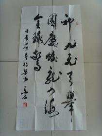 董宝俊(东石):书法:神九飞天(带信封及简介)