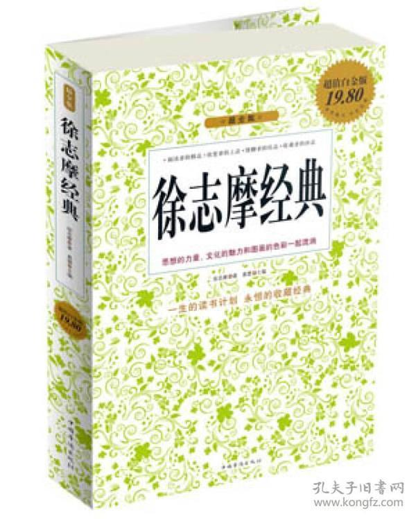 智慧点亮人生书系——(最全集)徐志摩经典9787511315977