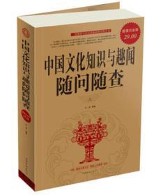 H-智慧点亮人生书系:中国文化知识与趣阅随问随查