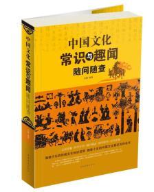 H-智慧点亮人生书系:中国文化常识与趣闻随查随问