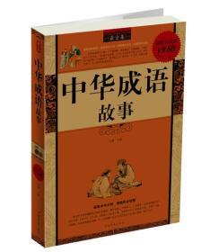 智慧点亮人生书系:中华成语故事
