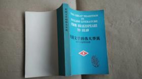 英国文学的伟大传统从莎士比亚到肖伯纳(1)私藏印章