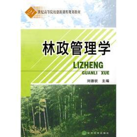 林政管理学