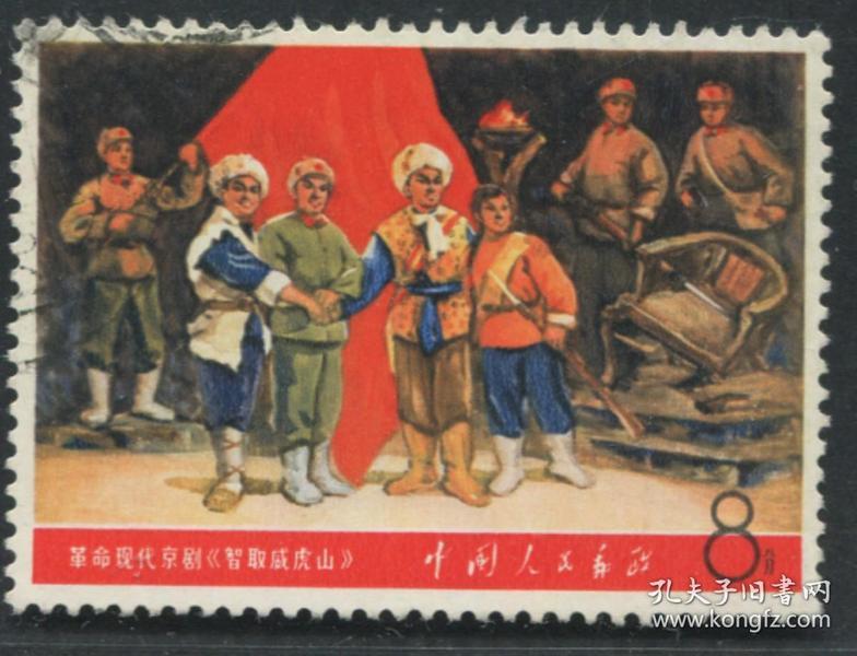 文5革命文艺 智取威虎山信销邮票