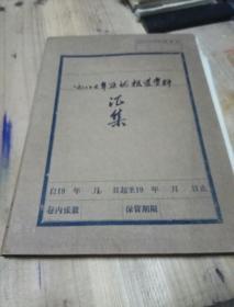 醴陵市群力瓷厂 1987年通讯报道资料汇集  一册 100页左右   全部是著名书法家王泽民书写稿件   非常少见