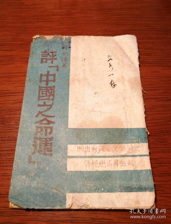 【4-3】【极稀见】《评中国之命运》陈 伯达著,太岳文化委员会出版,太岳书店总经销,1943年8月初版,15个筒子页,平装一册全
