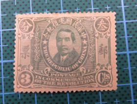 中华民国光复纪念--孙中山像--面值叁分--未使用新票(褪色)