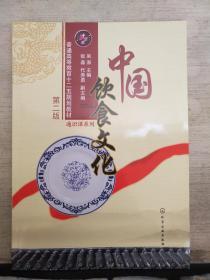 中国饮食文化(第2版)2018.9重印