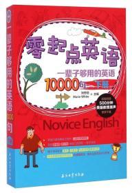★零起点英语  一辈子够用的英语10000句 下册