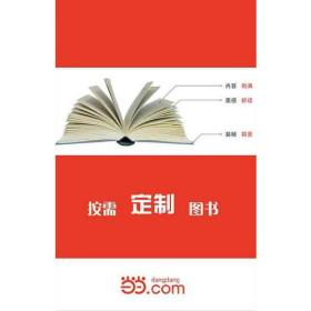 第五发明: 中医历史与文化内涵