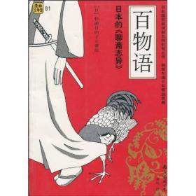 百物语:日本的《聊斋志异》