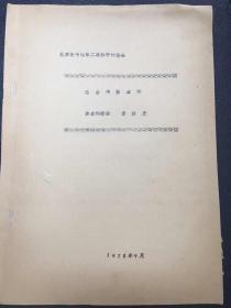 70年代油印本:著名版本学家李致忠《古书版本学》