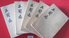 【三国志(全五册 59年版 73年5印,繁体竖排,第1、3穿绳私订,馆藏