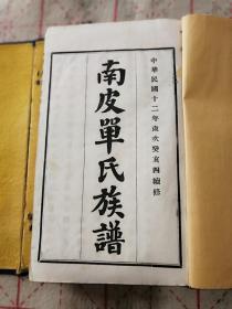 品美的珍品族谱(南皮单氏族谱)