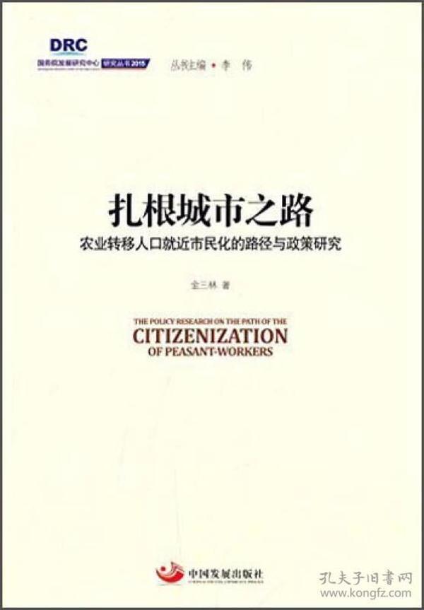 国务院发展研究中心研究丛书2015:扎根城市之路 农业转移人口就近市民化的路径与政策研究