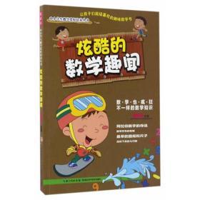 H-悦读坊·中小学生数学爱好培养丛书:精彩的数学奇观