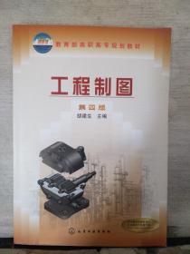 工程制图(第4版)样板书,书内有印章